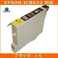 エプソン(EPSON)対応 ICBK32 互換インクカートリッジ ブラック【5セット】JISSO-MARTオリジナル互換インク
