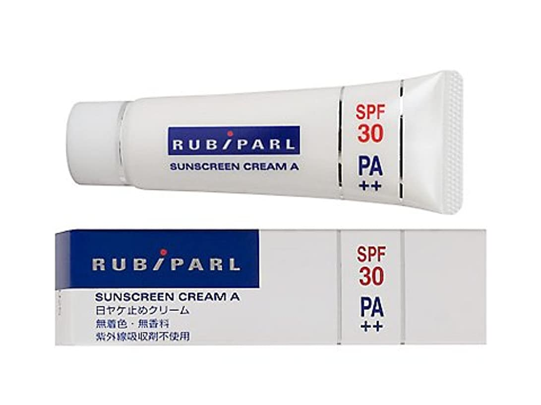 であること柔らかさしないルビパール サンスクリーンクリームA 15g (ミニ) 日ヤケ止めクリーム SPF30?PA++