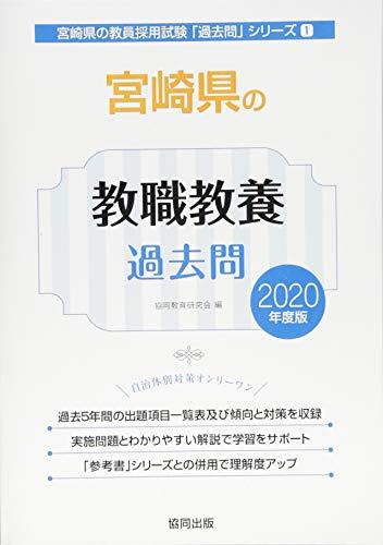 宮崎県の教職教養過去問 2020年度版 (宮崎県の教員採用試験「過去問」シリーズ)の詳細を見る