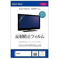 メディアカバーマーケット HP U28 [28インチ(3840x2160)] 機種で使える【反射防止液晶保護フィルム】