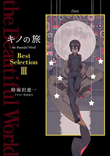 キノの旅 the Beautiful World Best Selection III