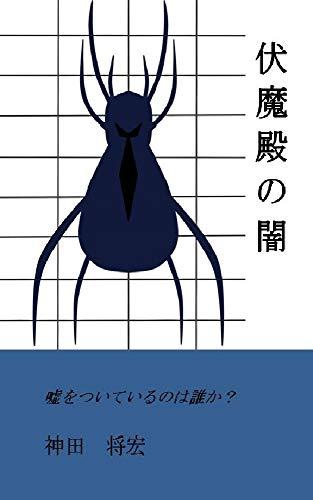 Fukumadennoyami RENTseries (Mystery novel) (Japanese Edition)