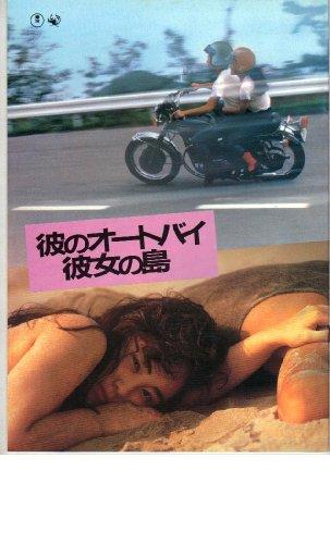 映画パンフレット 「彼のオートバイ 彼女の島」 出演 原田貴和子/竹内力