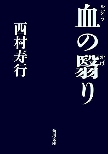 血の翳り (角川文庫)