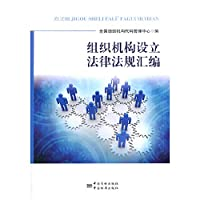 Organizations established Laws and Regulations(Chinese Edition)