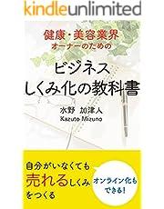 健康・美容業界オーナーのための 『ビジネスしくみ化の教科書』