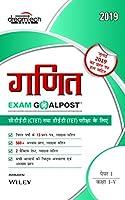 Mathematics Exam GoalPost, for CTET and TET Exams, Paper I, Class I - V, in Hindi, 2019