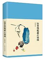 (新文学丛刊)汪曾祺短篇小说选