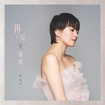 Zai Jian Hui Gu Niang