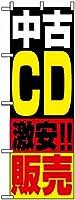 のぼり旗「中古CD販売」
