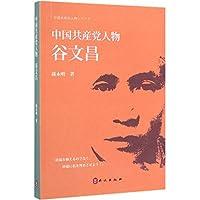中国共产党人 谷文昌(日文版)