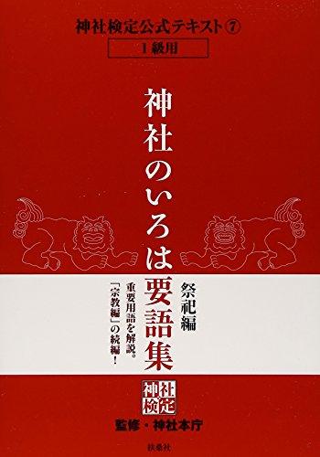 神社のいろは 要語集 祭祀編 (神社検定公式テキスト)