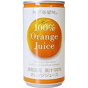 神戸居留地 オレンジ100% 缶 185g ×30本 [ 保存料 着色料 不使用 オレンジジュース 国内製造 ]