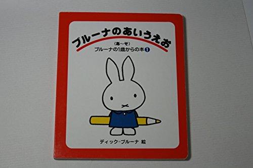 ブルーナのあいうえお〈あ~そ〉 (ブルーナの1歳からの本)の詳細を見る