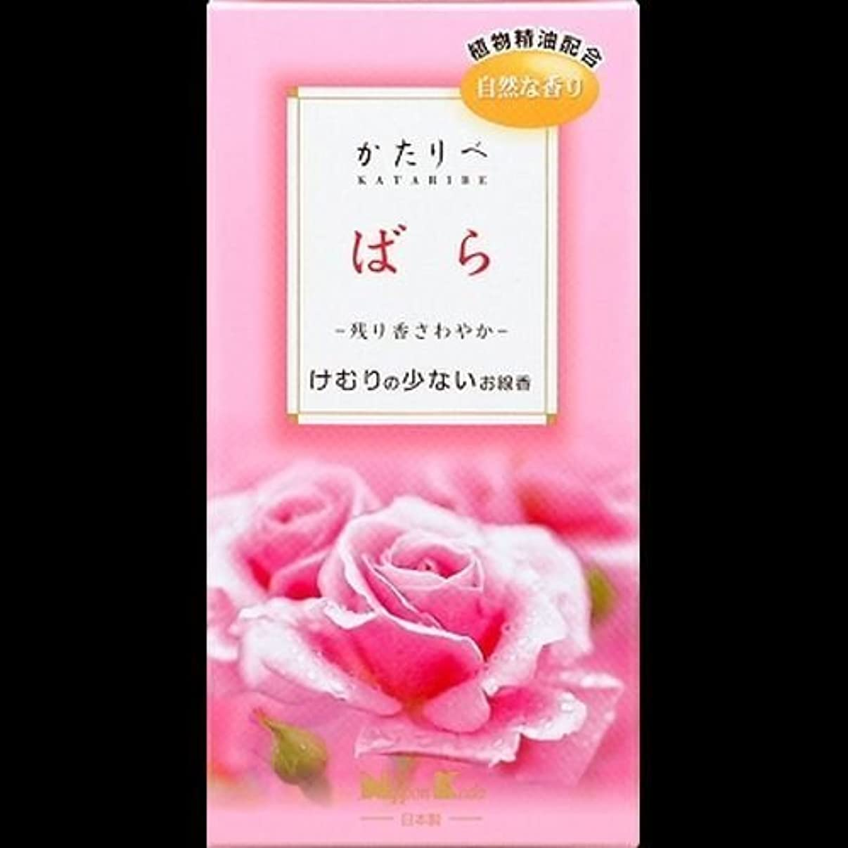 愛人選択するはさみ【まとめ買い】かたりべ ばら バラ詰 ×2セット