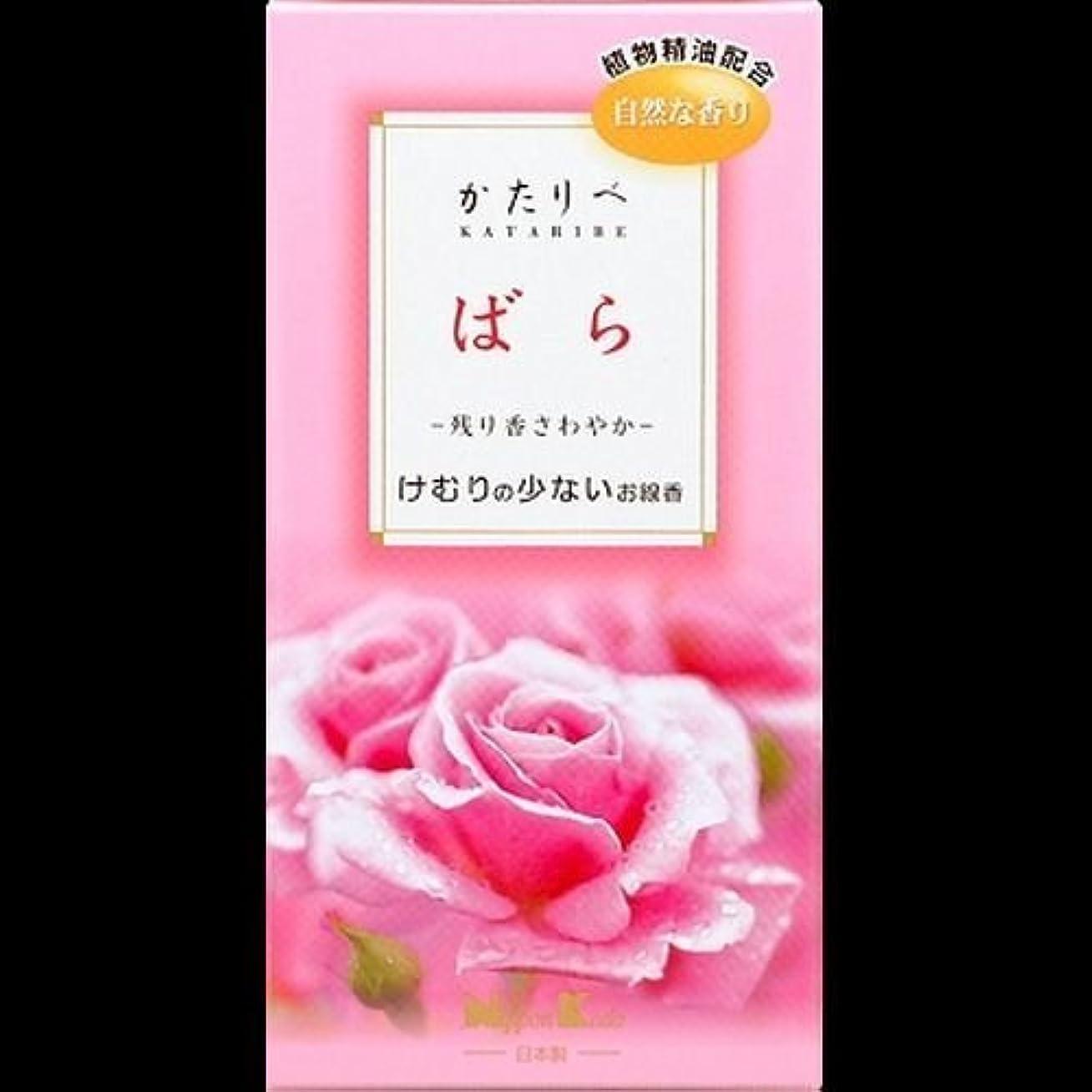 パット平日アライアンス【まとめ買い】かたりべ ばら バラ詰 ×2セット