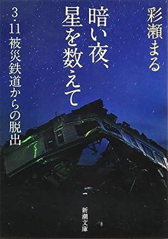 暗い夜、星を数えて: 3・11被災鉄道からの脱出 (新潮文庫)