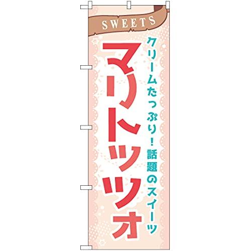 のぼり マリトッツォ(ピンク) YN-7083 SWEETS スイーツ のぼり旗 看板 ポスター タペストリー 集客