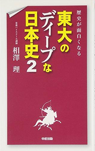 歴史が面白くなる 東大のディープな日本史2の詳細を見る