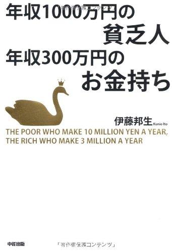 年収1000万円の貧乏人 年収300万円のお金持ち