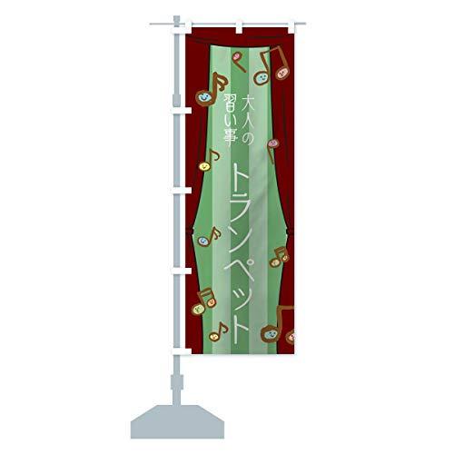 大人の習い事トランペット のぼり旗 サイズ選べます(コンパクト45x150cm 左チチ)