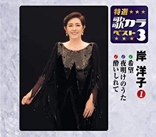 Kibou/Yoake No Uta/Yoishirete