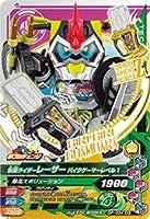 ガンバライジング / レッツ・ゲームスタート! パック2 / GP-034 仮面ライダーレーザー バイクゲーマー レベル1 WR