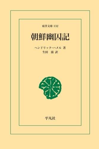 朝鮮幽囚記 (東洋文庫)
