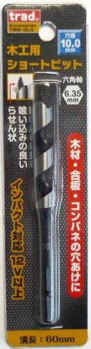 trad 木工用ショートビット 10.0mm TWS-10.0