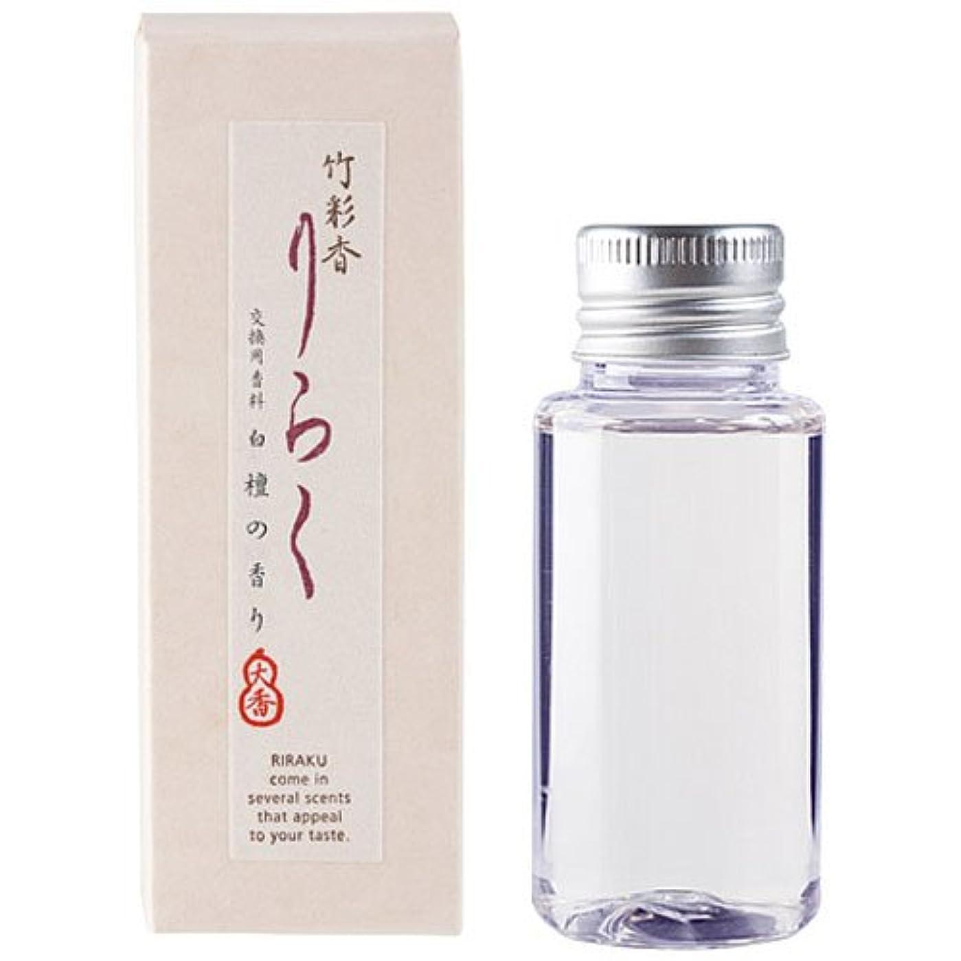 竹彩香りらく 交換用香料白檀 50ml