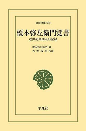 榎本弥左衛門覚書 (東洋文庫0695)