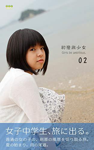 初戀旅少女02 (GR biyori)