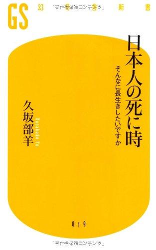 日本人の死に時―そんなに長生きしたいですか (幻冬舎新書)の詳細を見る