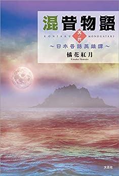 [橘花 紅月]の混昔物語 其ノ弐 ~日本昔話英雄譚~