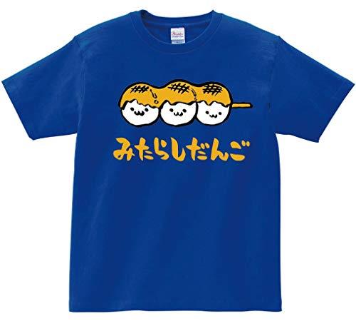 みたらしだんご みたらし団子 スイーツ 食べ物 筆絵 イラスト カラー おもしろ Tシャツ 半袖 ブルー M