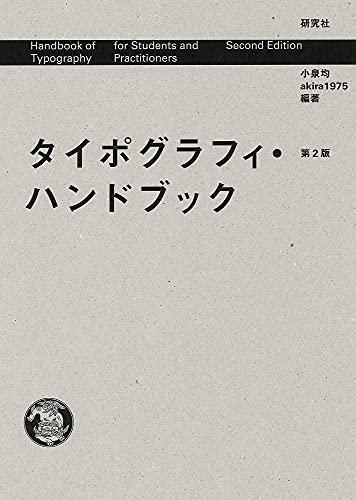 タイポグラフィ・ハンドブック 第2版
