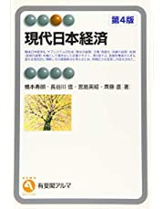 現代日本経済 第4版 (有斐閣アルマ > Specialized)
