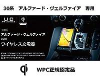 UCPROCUE 30系アルファード/ヴェルファイア専用 Qiワイヤレス充電器 WPC正規認定品 スマートフォン置くだけ充電