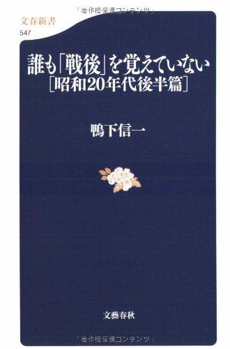 誰も「戦後」を覚えていない [昭和20年代後半篇] (文春新書)