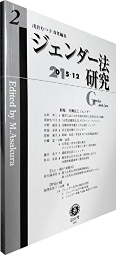 ジェンダー法研究【第2号】