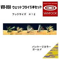 VANFOOK(ヴァンフック)  テンカラ/フライ VTF-050 ウェット #12