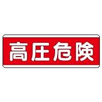 811-59 短冊型標識横型 高圧危険