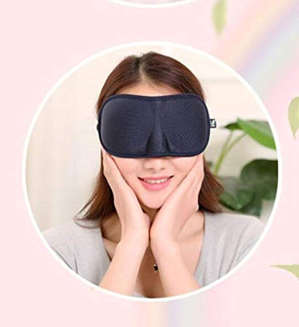 累積あなたのもの組み合わせるNOTE HANRIVER 3D超ソフト通気性ファブリックアイシェード睡眠マスクポータブル旅行睡眠休息補助マスクカバーアイパッチ睡眠マスク