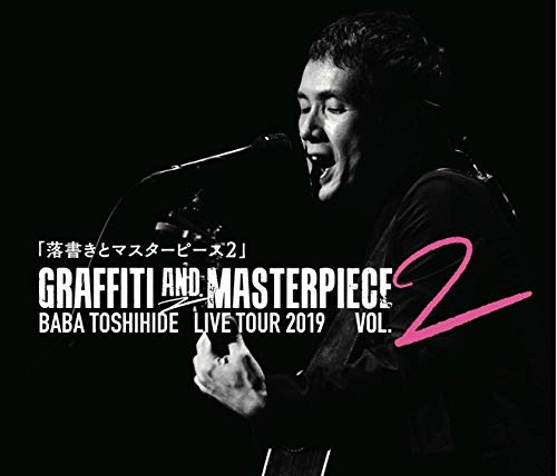 [画像:GRAFFITI AND MASTERPIECE vol.2 BABA TOSHIHIDE LIVE TOUR 2019]