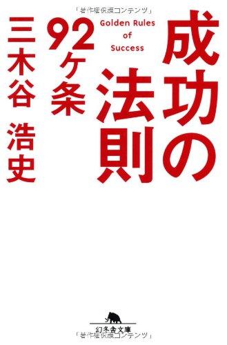 成功の法則92ヶ条 (幻冬舎文庫)