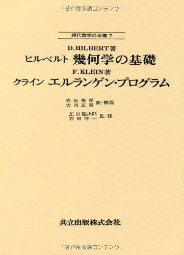 ヒルベルト 幾何学の基礎 クライン エルランゲン・プログラム (現代数学の系譜 7)