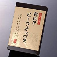 【特価商品】 松阪牛 ビーフ チップス 100g 3個 (送料無料)