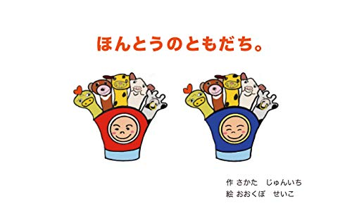 HONTO NO TOMODACHI (Japanese Edition)