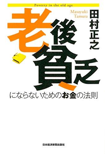 老後貧乏にならないためのお金の法則 (日本経済新聞出版)