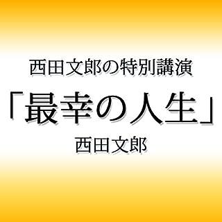 西田文郎の特別講演「最幸の人生」                   著者:                                                                                                                                 西田 文郎                               ナレーター:                                                                                                                                 西田 文郎                      再生時間: 2 時間  23 分     6件のカスタマーレビュー     総合評価 5.0